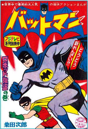 Bat-Manga