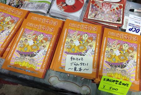 Chikuhama's books
